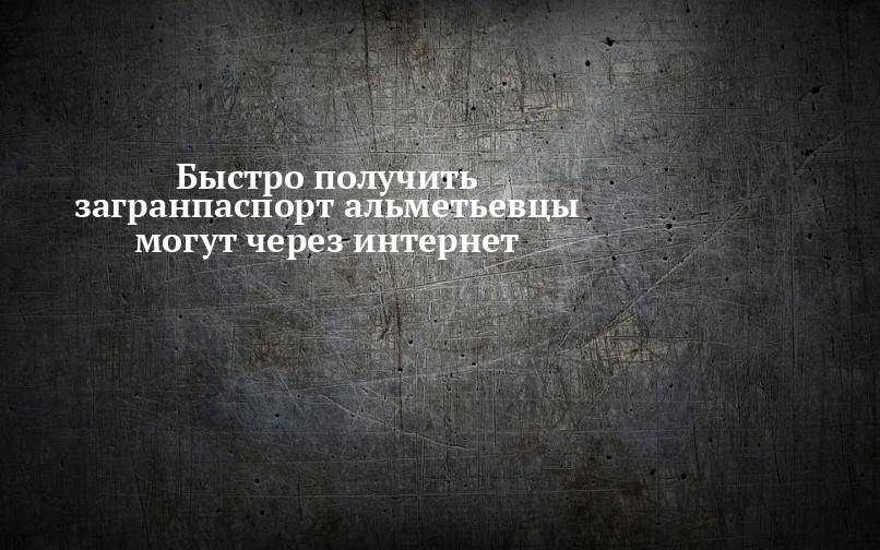 Как иногородним сделать загранпаспорт в москве