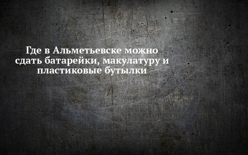 В альметьевске где сдать макулатуру закуп макулатуры в кургане